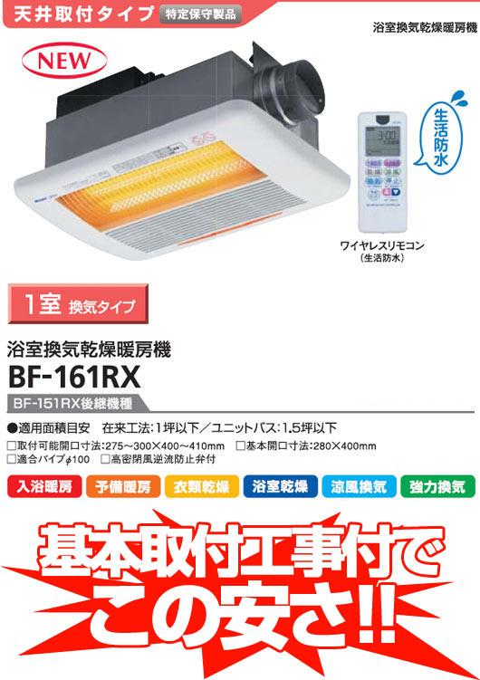 BF-161RX_k