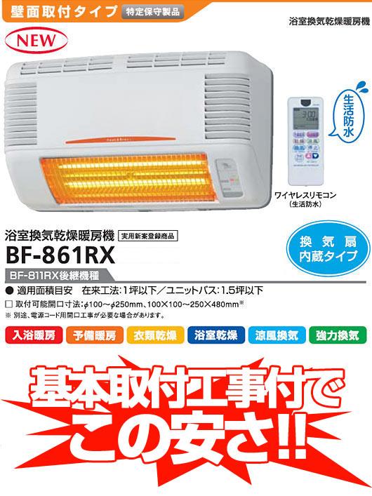 BF-861RX_k